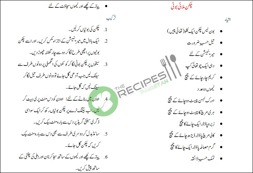 Chicken Malai Boti Recipe In Urdu Amp English Urdu Cooking
