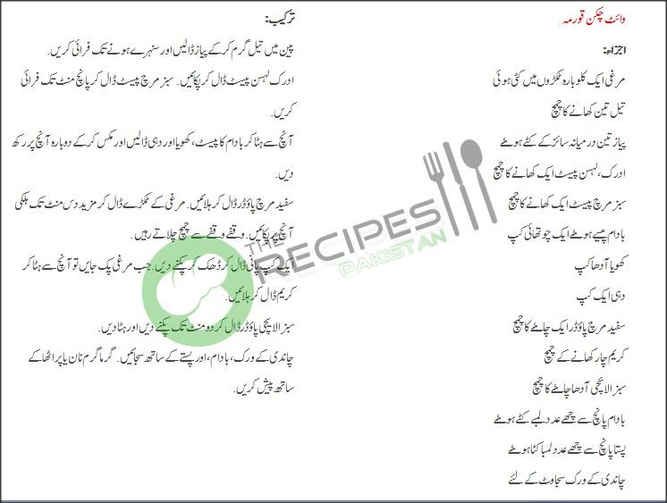 Chicken White Korma Recipe In Urdu And English