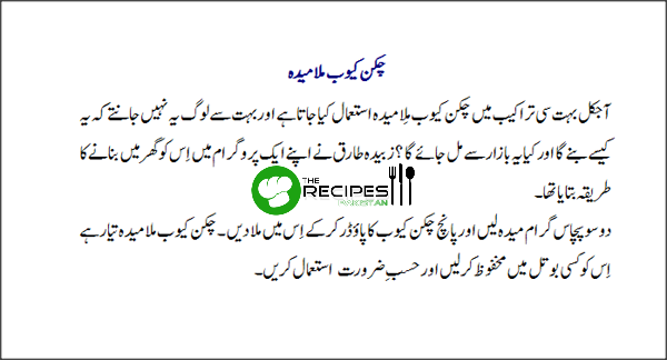 Chicken Cube Mila Maeda in Urdu