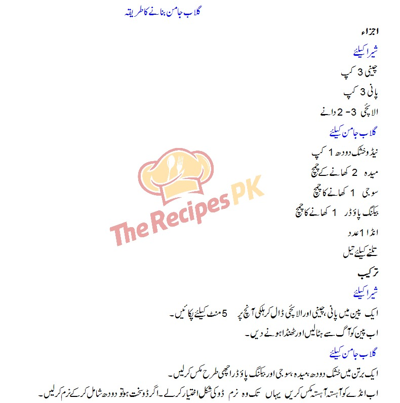 Easy Gulab Jamun Recipe Urdu