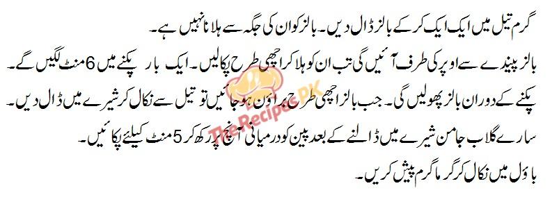 Urdu Gulab Jamun Recipe
