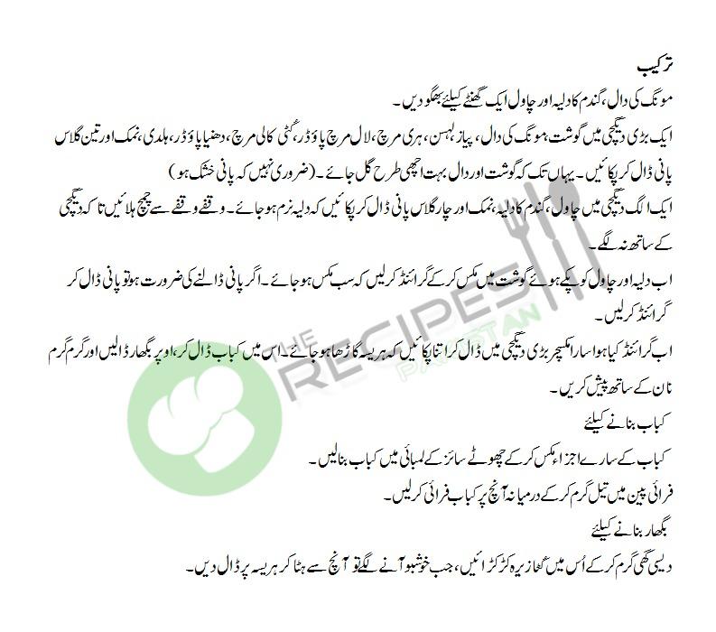 Urdu Harissa Recipe
