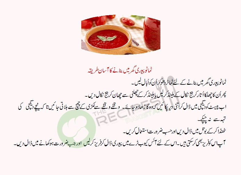 Easy Tomato Puree Recipe