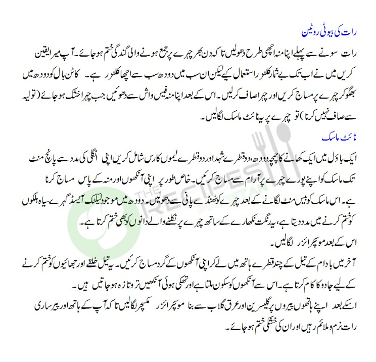 foot care tips in urdu