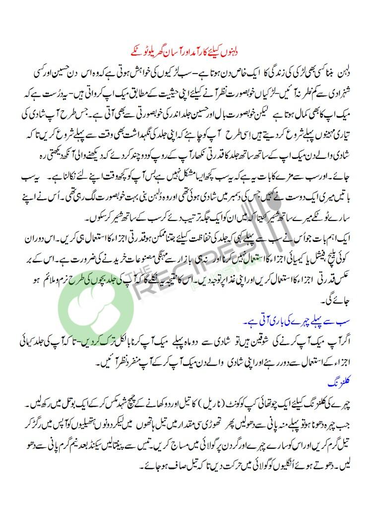urdu tips for brides