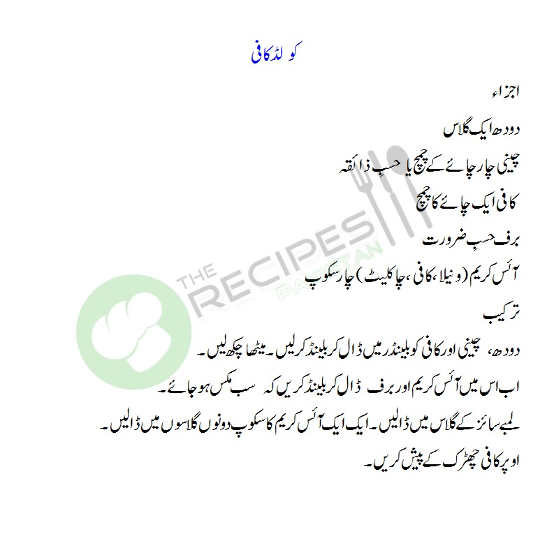 Cold Coffee Recipe in Urdu